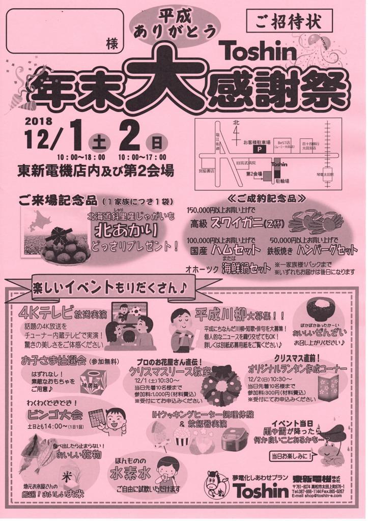 s_個展チラシ002 (2).jpg