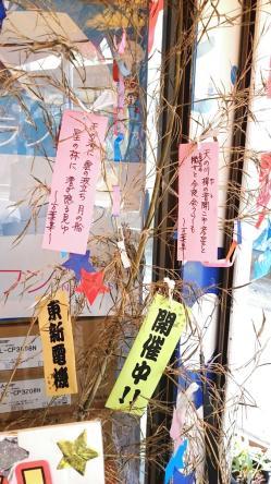 ac2017_tanabata.jpg