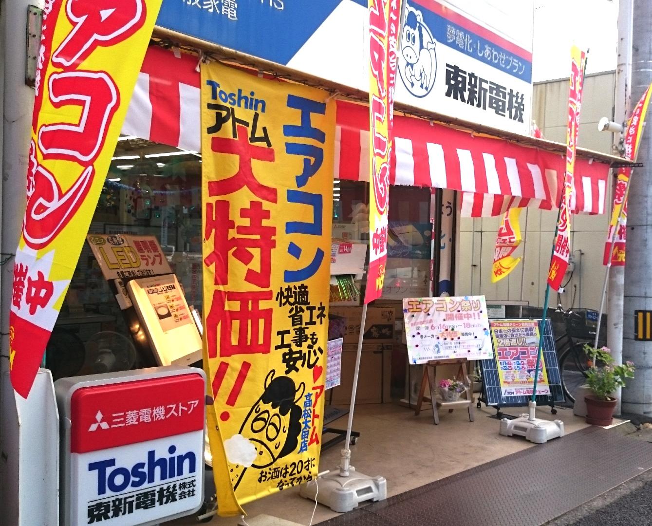 http://www.toshin-e.com/news/images/201706AC_2.JPG