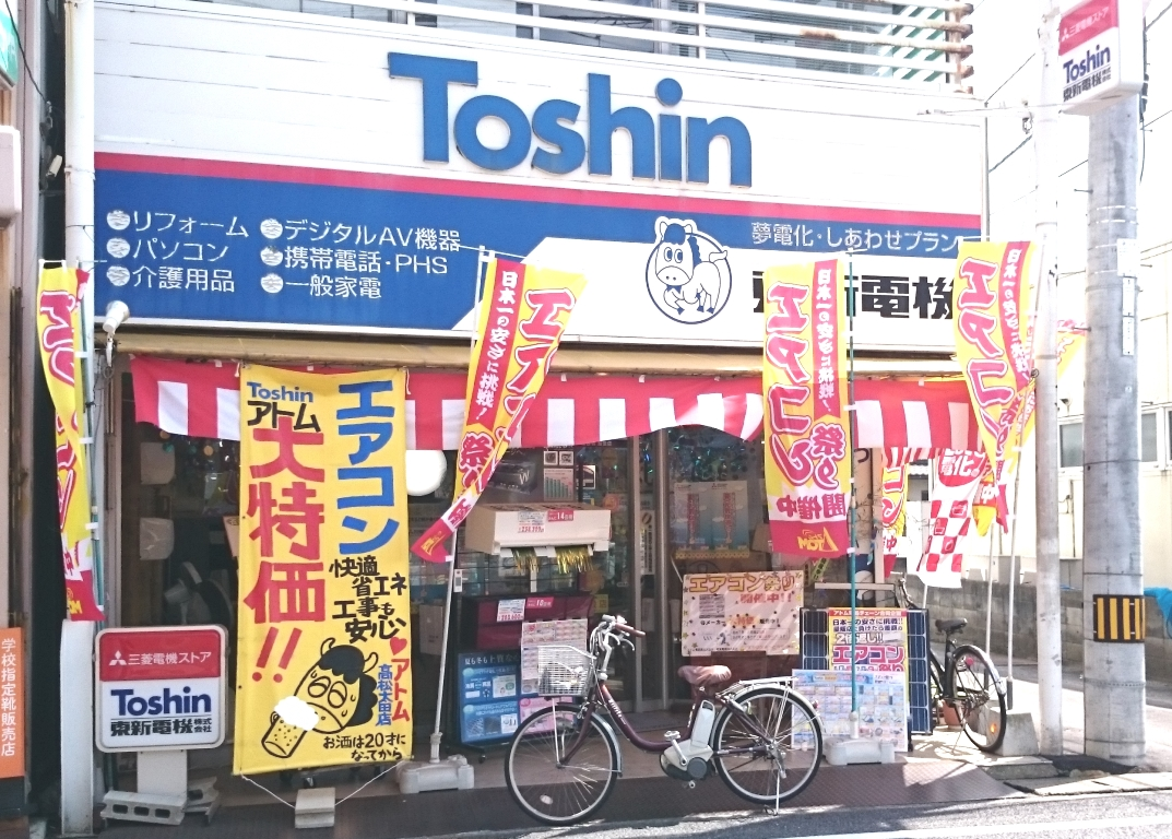 http://www.toshin-e.com/news/images/ac2017_front-display.jpg