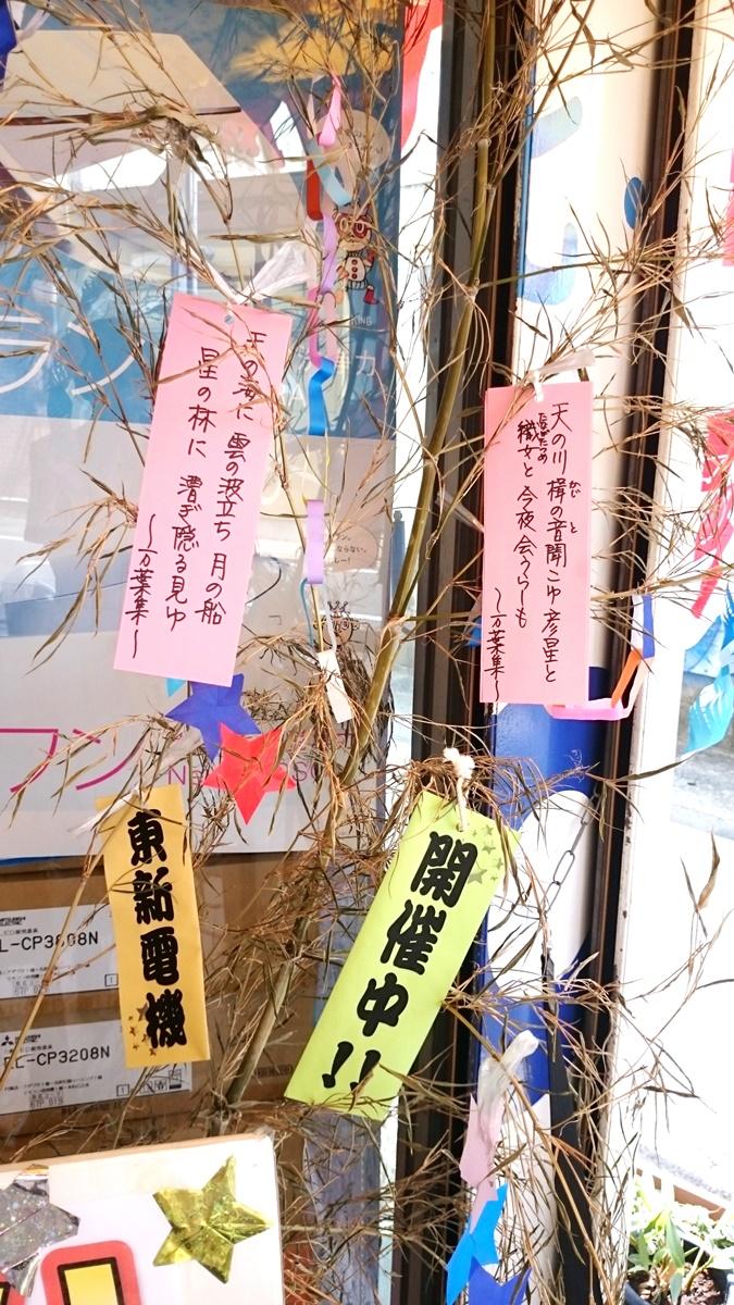 http://www.toshin-e.com/news/images/ac2017_tanabata.jpg